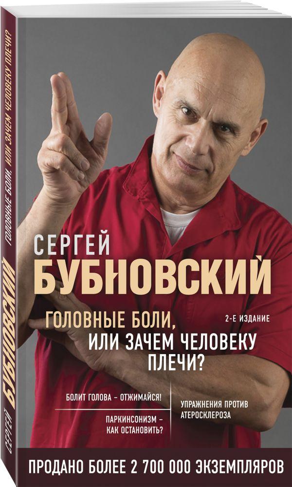 Бубновский Сергей Михайлович Головные боли, или Зачем человеку плечи? 2-е издание