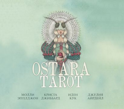 Ostara Tarot. Таро Остары (78 карт и руководство для гадания в подарочном оформлении) - фото 1