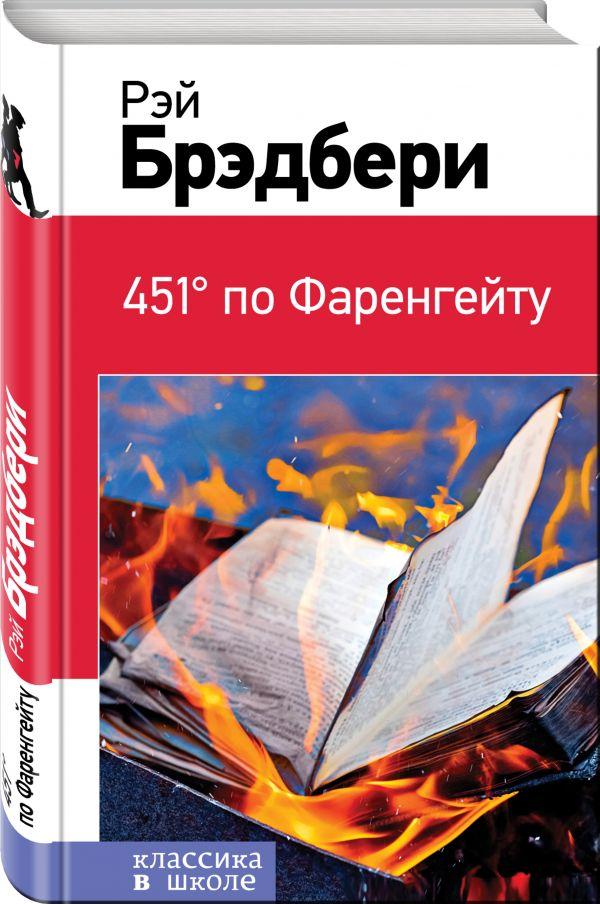 Брэдбери Рэй 451' по Фаренгейту