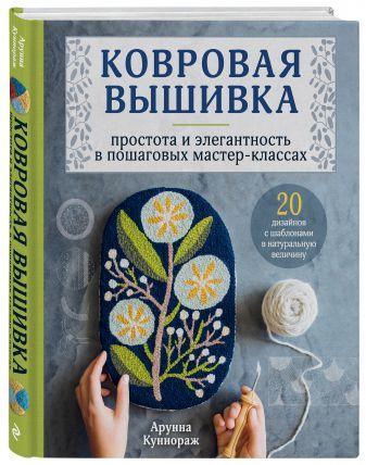 Арунна Куннораж - Ковровая вышивка. Простота и элегантность в пошаговых мастер-классах обложка книги