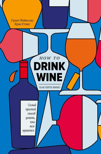 Как пить вино: самый простой способ узнать, что вам нравится - фото 1
