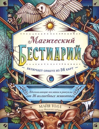 Магический бестиарий. Вдохновляющие послания и ритуалы от 36 волшебных животных (книга-оракул и 36 карт для гадания) - фото 1