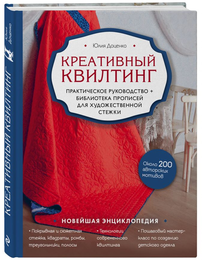 Юлия Доценко - Креативный квилтинг. Практическое руководство и библиотека прописей для художественной стежки обложка книги