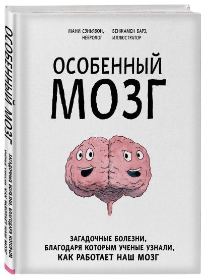 Особенный мозг. Загадочные болезни, благодаря которым ученые узнали, как работает наш мозг - фото 1