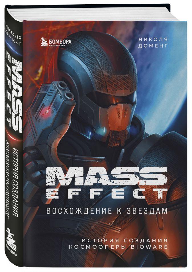 Николя Доменг - Mass Effect: восхождение к звездам. История создания космооперы BioWare обложка книги