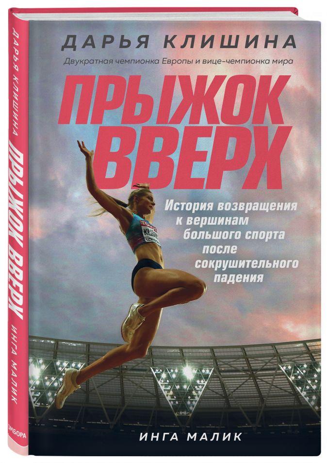 Дарья Клишина - Прыжок вверх. История возвращения к вершинам большого спорта после сокрушительного падения обложка книги