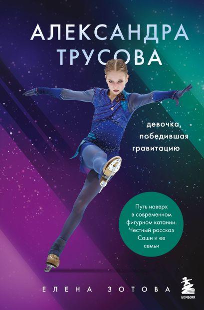 Александра Трусова. Девочка, победившая гравитацию - фото 1