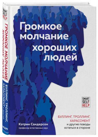 Кэтрин Сандерсон - Громкое молчание хороших людей. Буллинг, троллинг, харассмент и другие поводы остаться в стороне обложка книги
