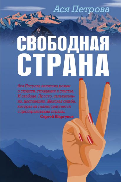 Свободная страна - фото 1