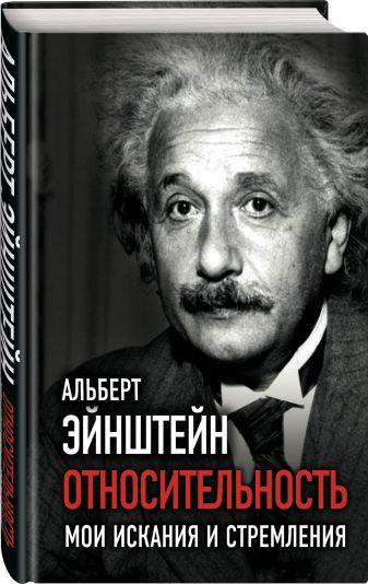 Альберт Эйнштейн - Относительность. Мои искания и стремления обложка книги