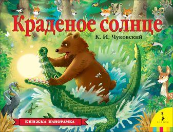Чуковский К. И. - Краденое солнце (панорамка) (рос) обложка книги