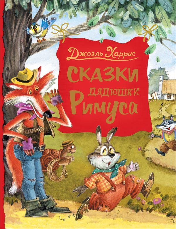 Фото - Харрис Джоэль Чандлер Харрис Дж. Сказки дядюшки Римуса (Любимые детские писатели) джоэль чендлер харрис сказка про маленьких крольчат