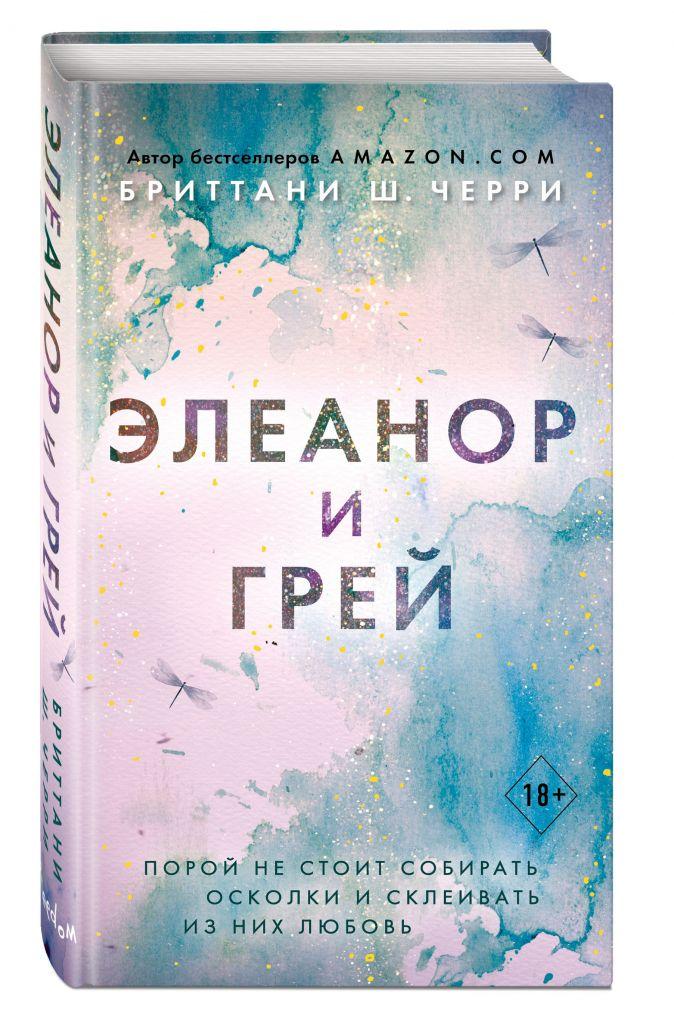 Бриттани Ш. Черри - Элеанор и Грей обложка книги