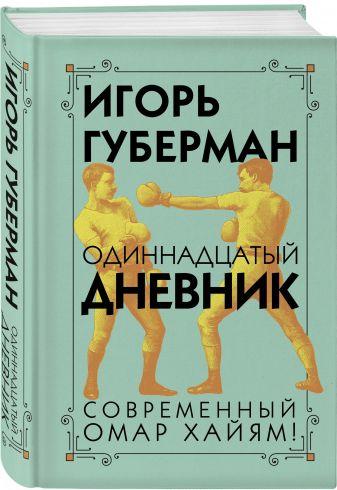 Игорь Губерман - Одиннадцатый дневник обложка книги