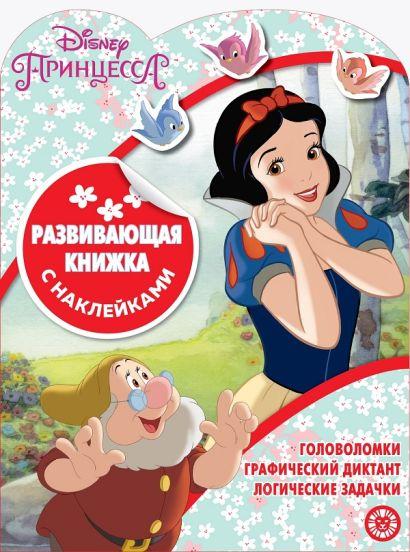 Принцесса Disney № КСН 2002  Развивающая книжка с наклейками - фото 1