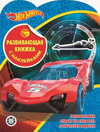 Hot Wheels № КСН 2001 Развивающая книжка с наклейками - фото 1