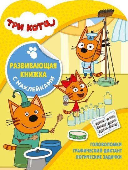 Три Кота № КСН 2005 Развивающая книжка с наклейками - фото 1