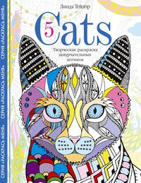 Тейлор Л. - Cats5. Творческая раскраска замурчательных котиков обложка книги