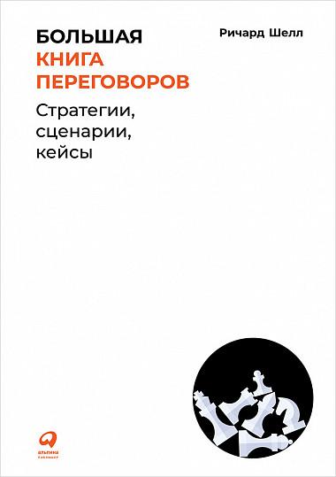 Большая книга переговоров: Стратегии, сценарии, кейсы ( Шелл Ричард  )