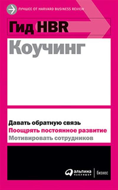 Гид HBR Коучинг ( Коллектив авторов (HBR) .  )