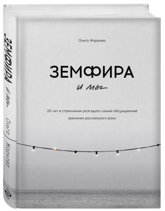 Ольга Жаркова - Земфира и мы. 20 лет в стремлении разгадать самый обсуждаемый феномен российского рока обложка книги