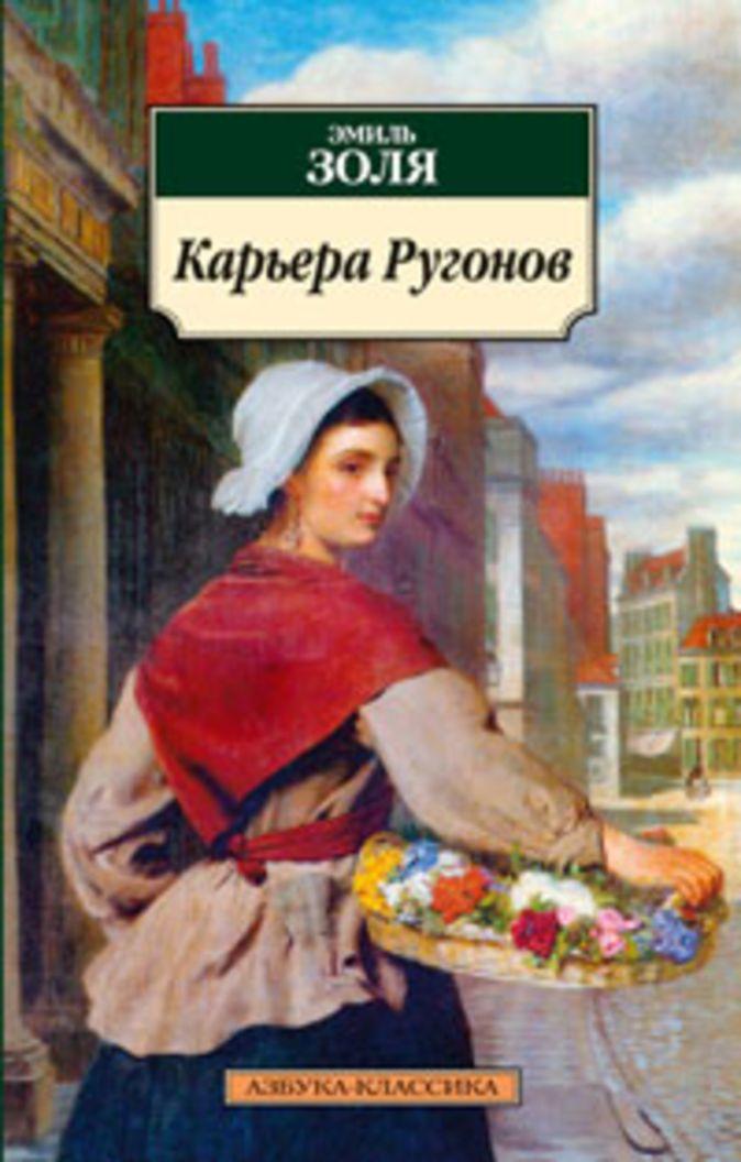 Золя Э. - Карьера Ругонов обложка книги