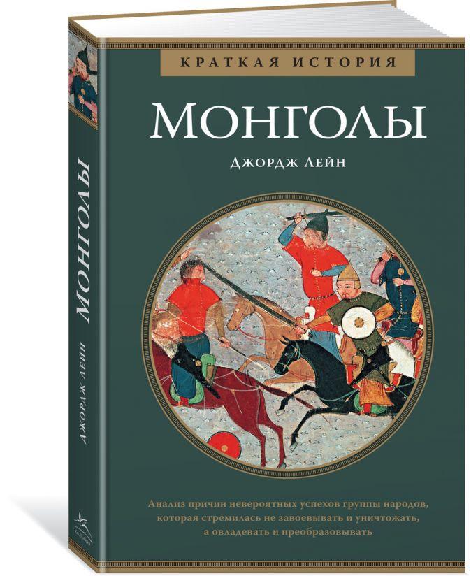 Лейн Дж. - Монголы. Краткая история обложка книги