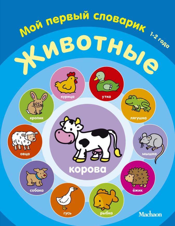 Животные. Мой первый словарик