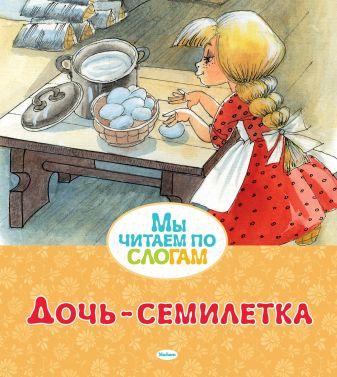 Афанасьев А. - Дочь-семилетка обложка книги