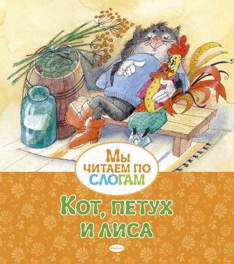 Афанасьев А. - Кот, петух и лиса обложка книги