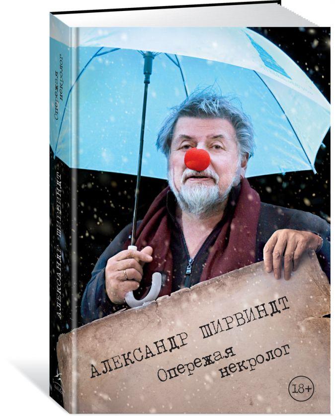 Ширвиндт А. - Опережая некролог обложка книги