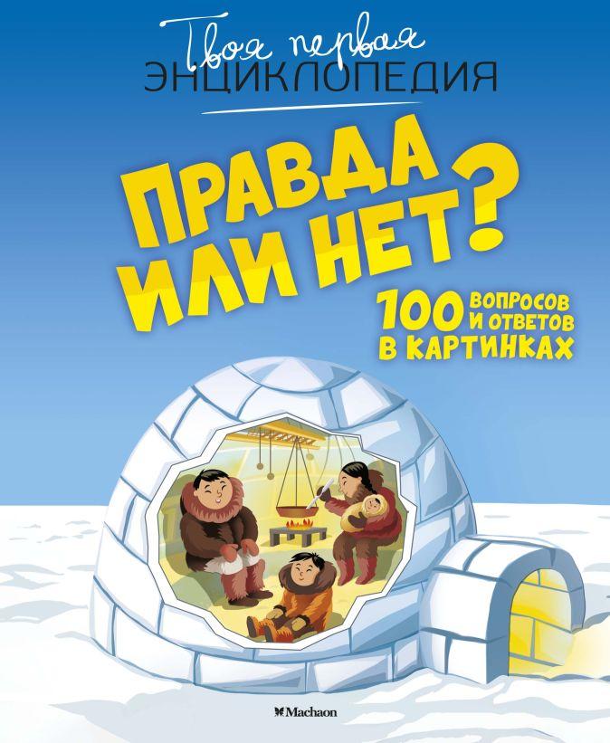 Франко К. - Правда или нет? 100 вопросов и ответов в картинках обложка книги