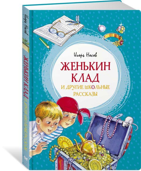 Носов И. Женькин клад и другие школьные рассказы