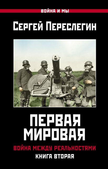 Первая Мировая. Война между Реальностями. КНИГА ВТОРАЯ - фото 1