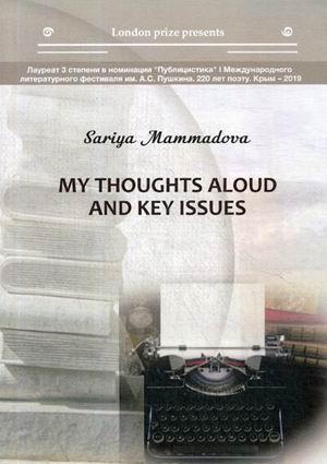 Mammadova S. - My thoughts aloud and key issues обложка книги