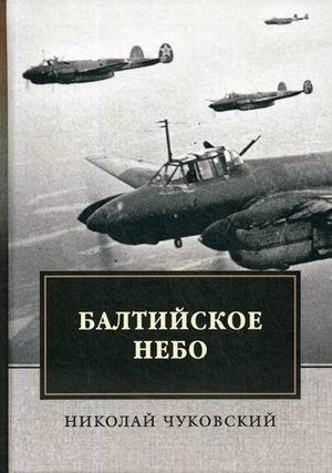 Чуковский, Н. - Балтийское небо обложка книги