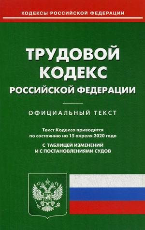 Трудовой кодекс РФ (по сост. на 15.04.2020 г.)