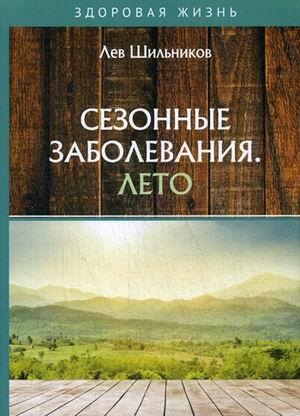 Шильников Л. - Сезонные заболевания. Лето обложка книги
