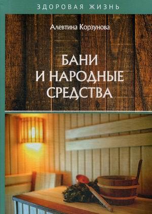 Корзунова А. - Бани и народные средства обложка книги