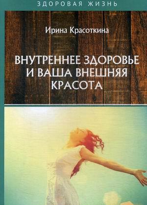 Красоткина и. - Внутреннее здоровье и ваша внешняя красота обложка книги