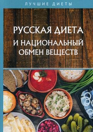 Изотов Н.Б. - Русская диета и национальный обмен веществ обложка книги