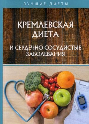 Сарафанова Н., Абрамов Д. - Кремлевская диета и сердечно-сосудистые заболевания обложка книги