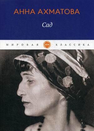 Ахматова А. - Сад: стихотворения, поэмы обложка книги