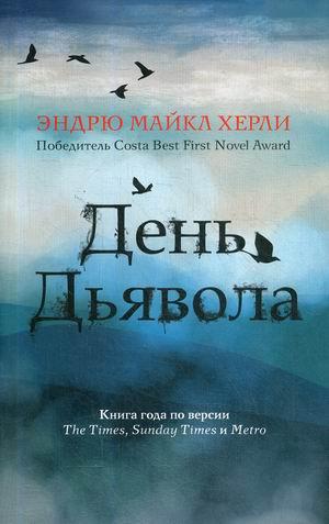 Херли Эндрю Майкл - День дьявола обложка книги