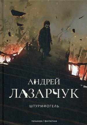 Лазарчук А. - Штрурмфогель (Командос верхнего мира): роман обложка книги