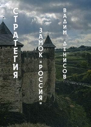 Денисов В.В. - Стратегия. Замок «Россия» обложка книги