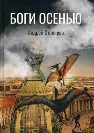 Столяров А. - Боги Осенью обложка книги