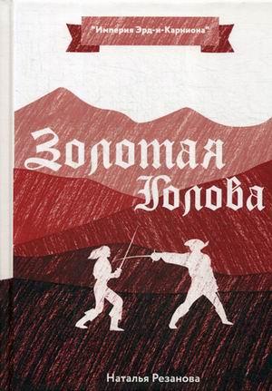 Резанова Н. - Золотая Голова обложка книги