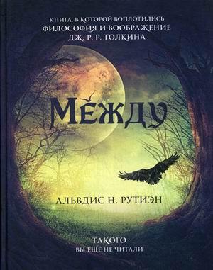 Альвдис Н. Рутиэн - Между. Поэма в прозе по мотивам кельтской мифологии Британии обложка книги