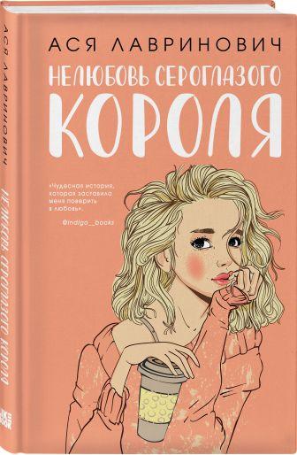 Ася Лавринович - Нелюбовь сероглазого короля обложка книги